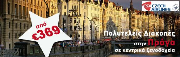 Φθηνές πολυτελείς διακοπές στην Πράγα.