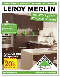 Κουζίνα Leroy Merlin